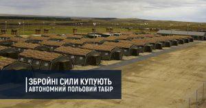 Збройні Сили купують автономний польовий табір
