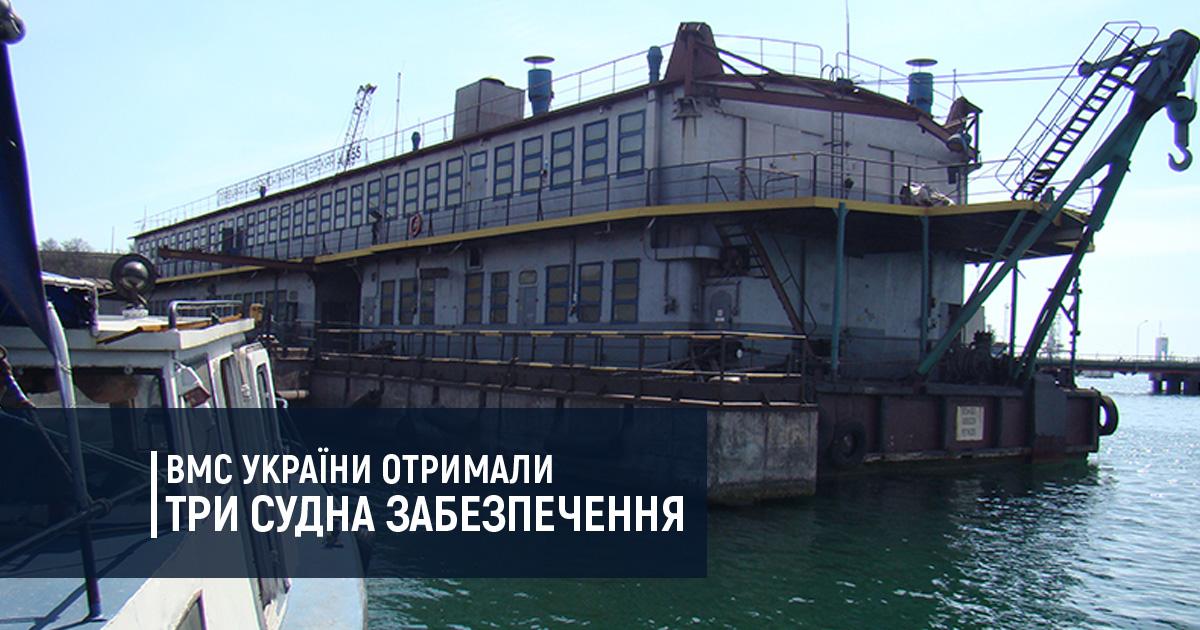 ВМС України отримали три судна забезпечення