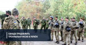 Канада продовжить тренувати Збройні сили України