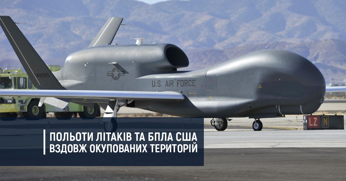 Польоти американських літаків та БПЛА вздовж окупованих територій 15 березня
