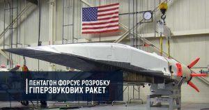 Пентагон форсує розробку гіперзвукових ракет