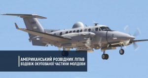 Американський розвідник літав вздовж окупованої частини Молдови