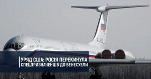 Уряд США: Росія перекинула спецпризначенців до Венесуели