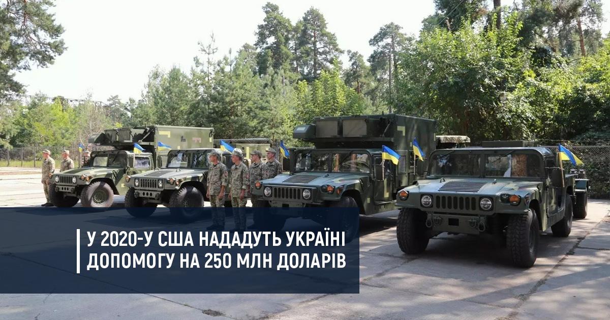 У 2020-у США нададуть військову допомогу Україні на 250 млн доларів