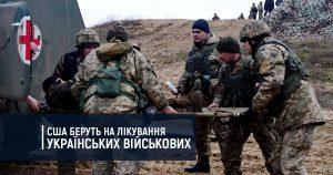 США беруть на лікування українських військових