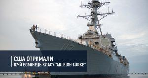 США отримали 67-й ракетний есмінець класу Arleigh Burke