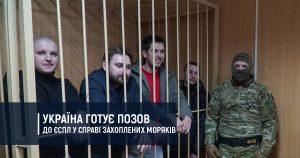 Україна готує позов до Європейського суду з прав людини у справі військовополонених