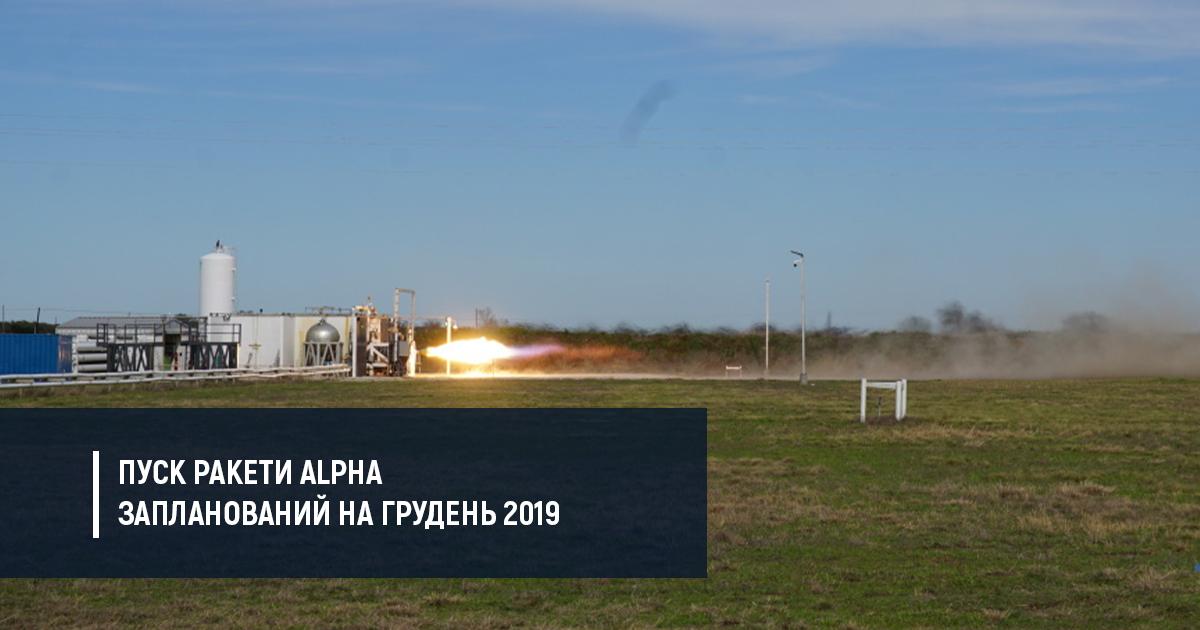 У США випробували ракетний двигун з українським корінням