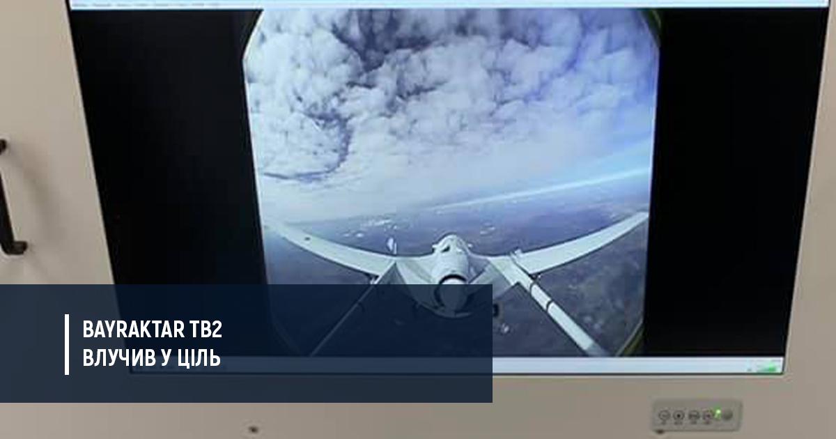 Bayraktar TB2 на Хмельниччині вразив ціль ракетою