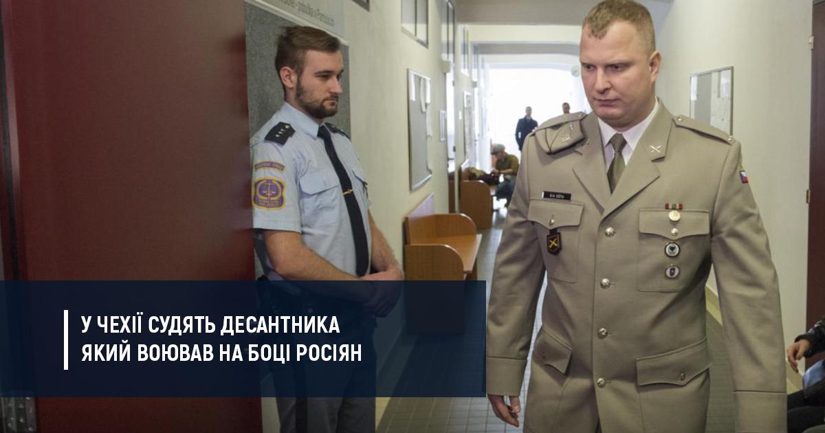 Чехія судить свого військового, який воював проти України в Донецькій області