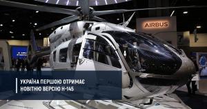 МВС підписало угоду на найновітнішу модифікацію H-145 Airbus Helicopter