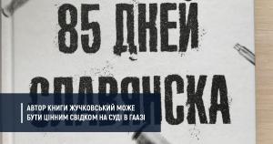 Бойовик у книзі описав як Росія вводила регулярну армію в Україну