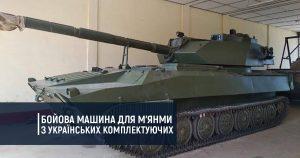 Бойова машина для М'янми з українських комплектуючих