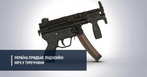 MP5 для Нацполіції: пістолети-кулемети будуть з Туреччини