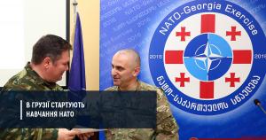 В Грузії розпочинаються командно-штабні навчання НАТО