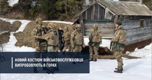 У Карпатах десантники тестують новий комплект одягу ЗСУ