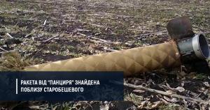 """ЗРГК """"Панцир-С1"""" в 2014 на Донбасі. Відеодоказ."""