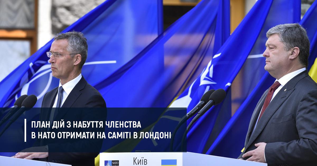 Порошенко припускає отримання ПДЧ в НАТО вже у грудні
