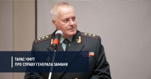 """Голова правління Українського мілітарного центру прокоментував """"справу Замани"""""""