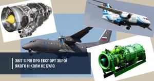 Україна не продає зброю РФ, або чому дані SIPRI нікчемні