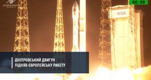 Європейська ракета з українським двигуном вивела на орбіту супутник