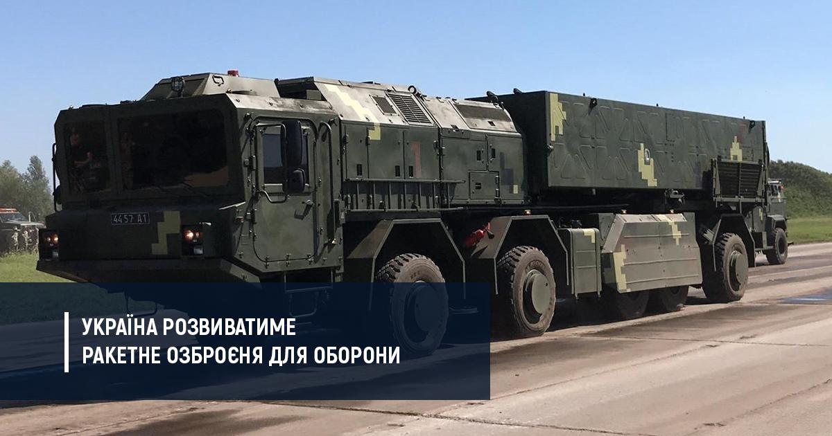 Україна продовжить розвиток ракетних програм