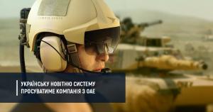 """Український """"розумний шолом"""" інтегрують з двома зразками іноземної бронетехніки"""