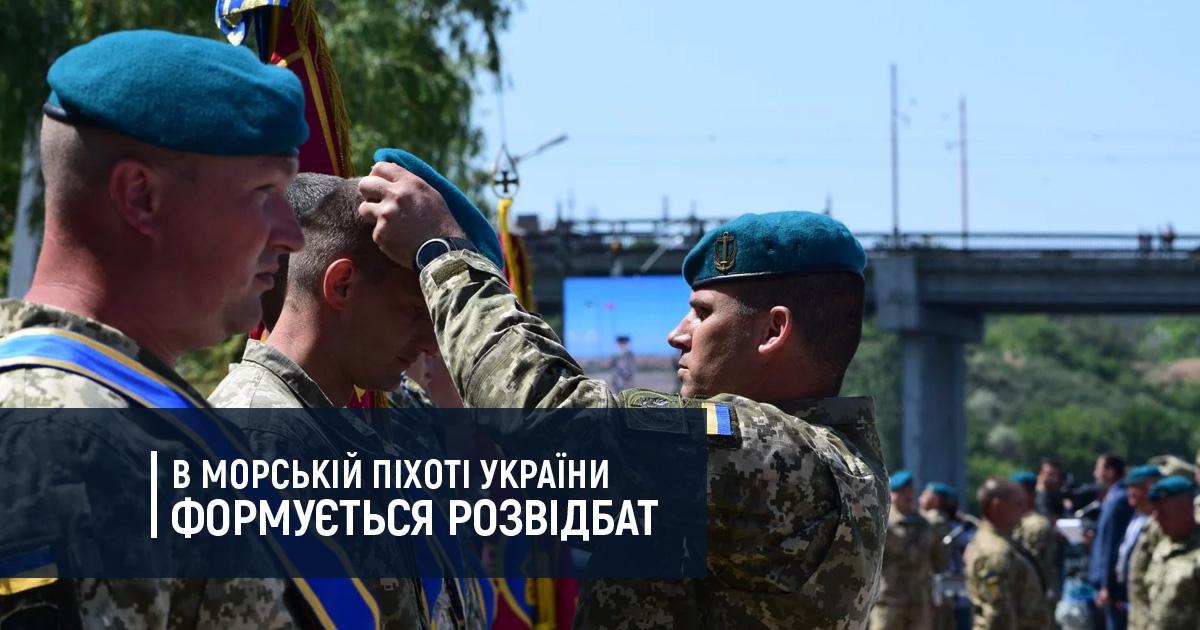 В морській піхоті України формується розвідувальний батальйон