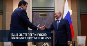 США застерегли Росію від військової присутності у Венесуелі