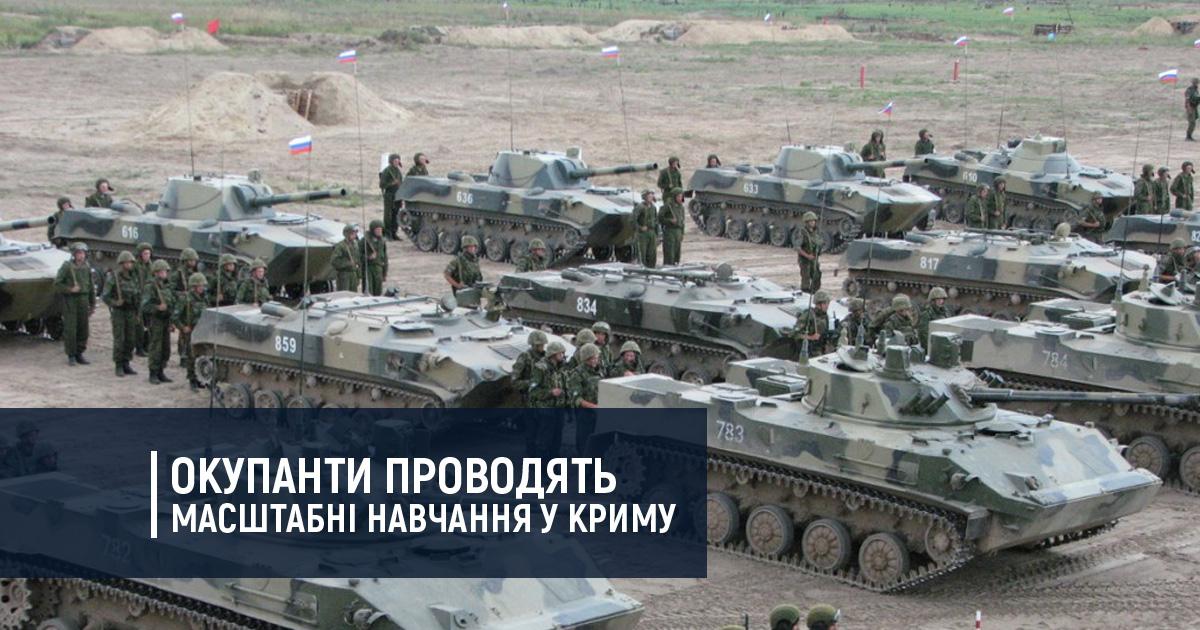 Окупанти проводять масштабні навчання у Криму