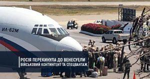 Росія перекинула до Венесуели військовий контингент та спецвантаж
