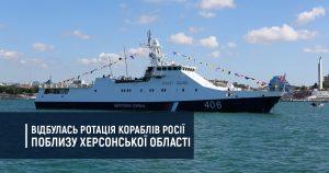 Відбулась ротація кораблів Росії поблизу Херсонської області
