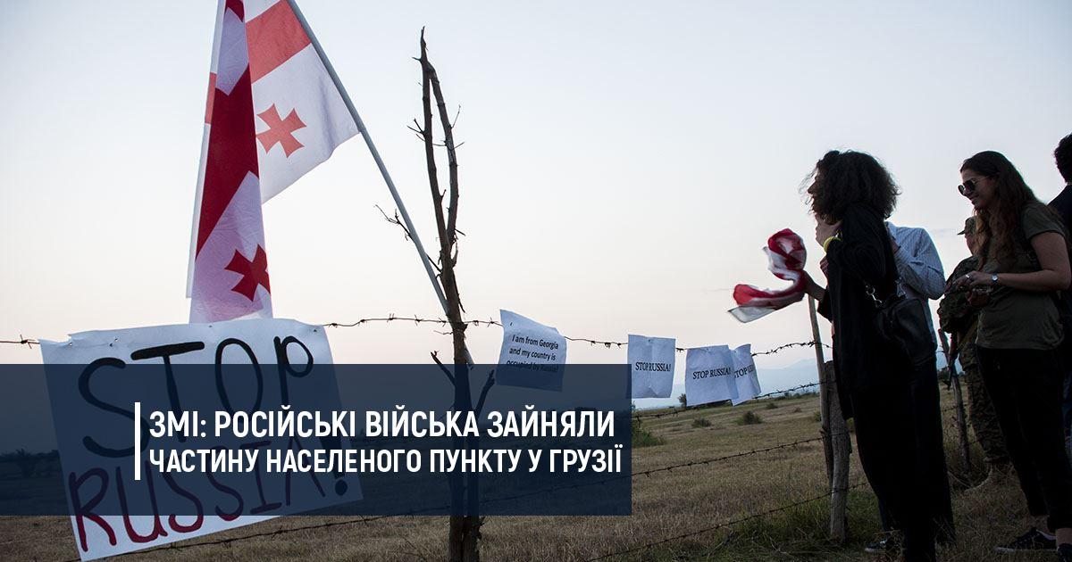 ЗМІ: Російські війська зайняли частину населеного пункту у Грузії