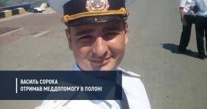 Військовополоненому контррозвіднику Сороці зробили операцію в Москві