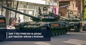 Українські партизани знищили біля Торезу новітній Т-72Б3 (Документ)
