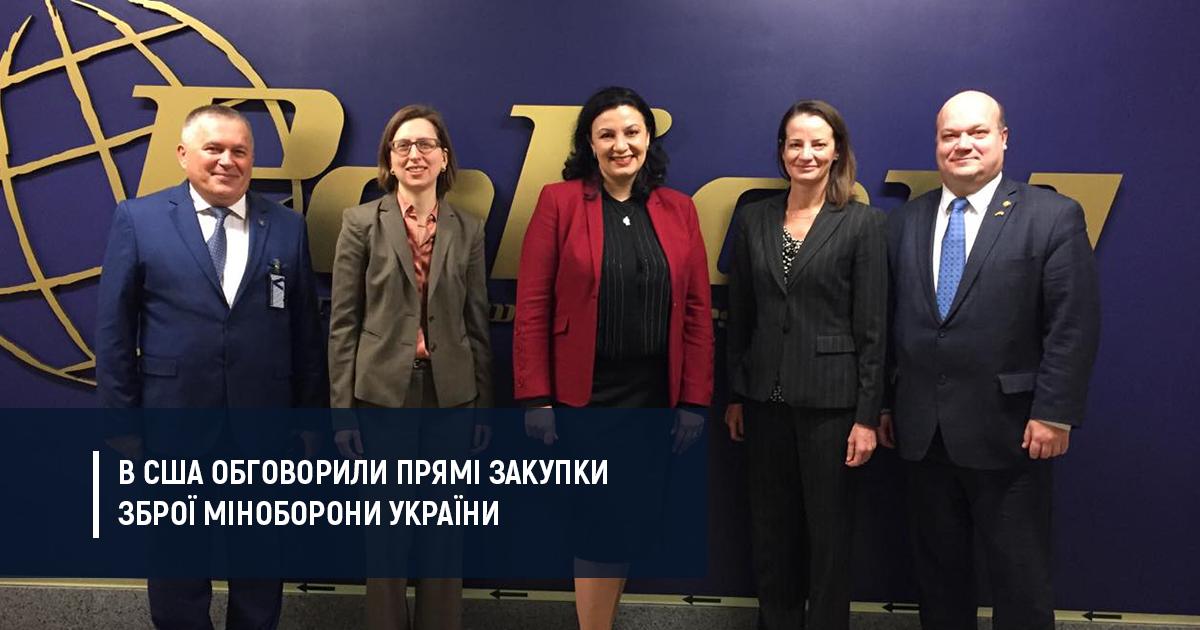 Українська делегація провела переговори щодо закупівлі зброї у США