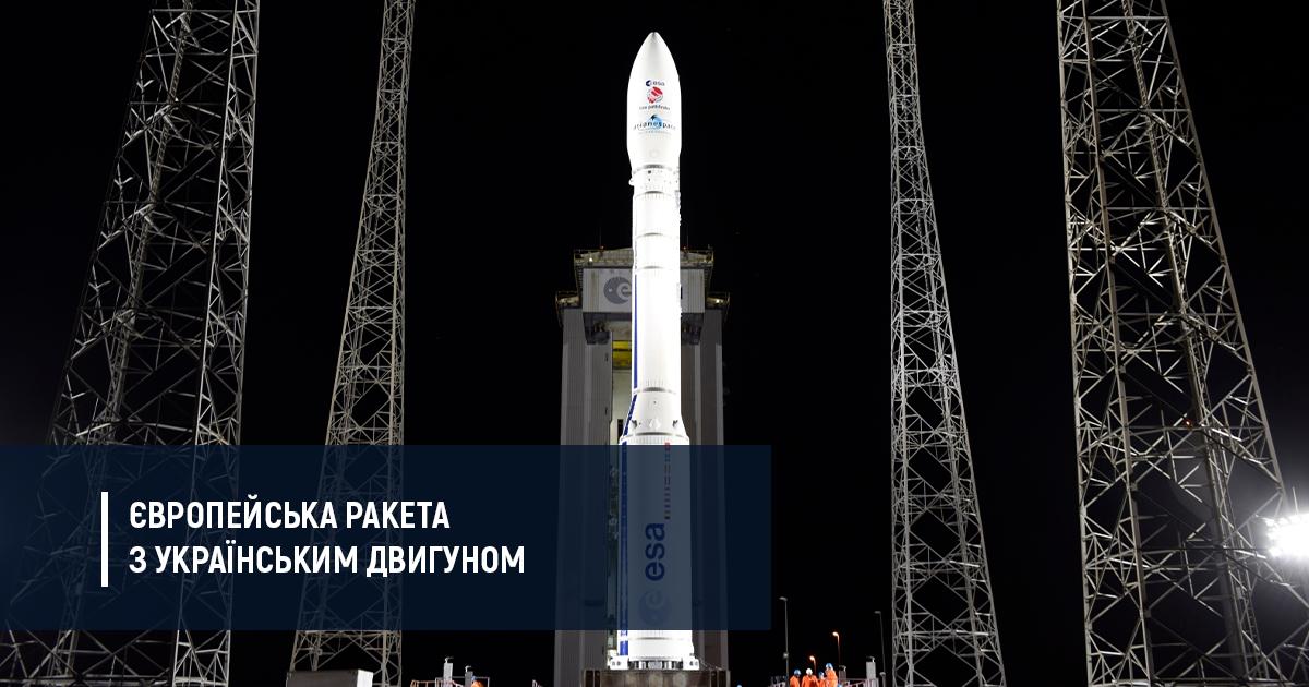 Vega з українським двигуном виведе на орбіту супутник PRISMA