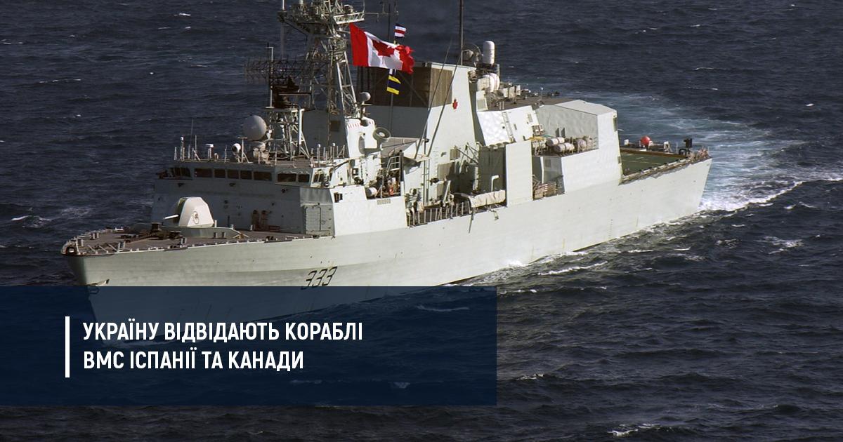 В Одесу зайдуть два фрегати НАТО