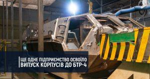 Ще одне підприємство освоїло випуск корпусів до БТР-4