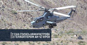У США сталась авіакатастрофа з гелікоптером AH-1Z Viper