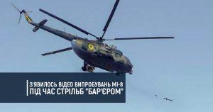 """З'явилось відео випробувань Мі-8 під час стрільб """"Бар'єром"""""""