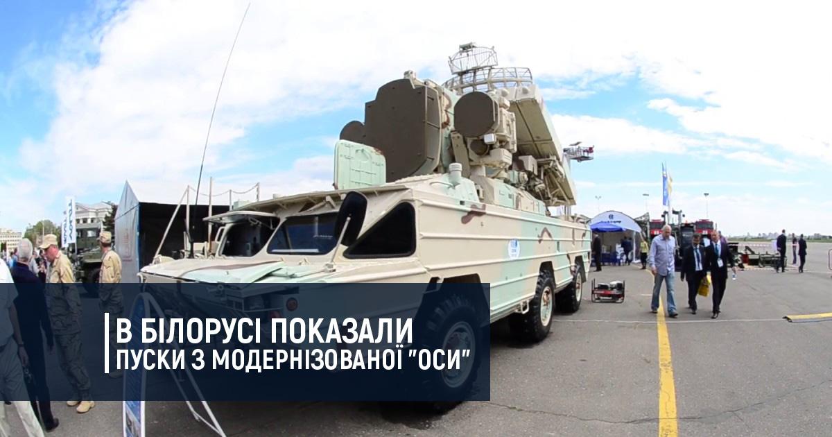 """В Білорусі показали пуски з модернізованої """"Оси"""""""