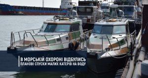 В Морській охороні відбулись планові спуски малих катерів на воду