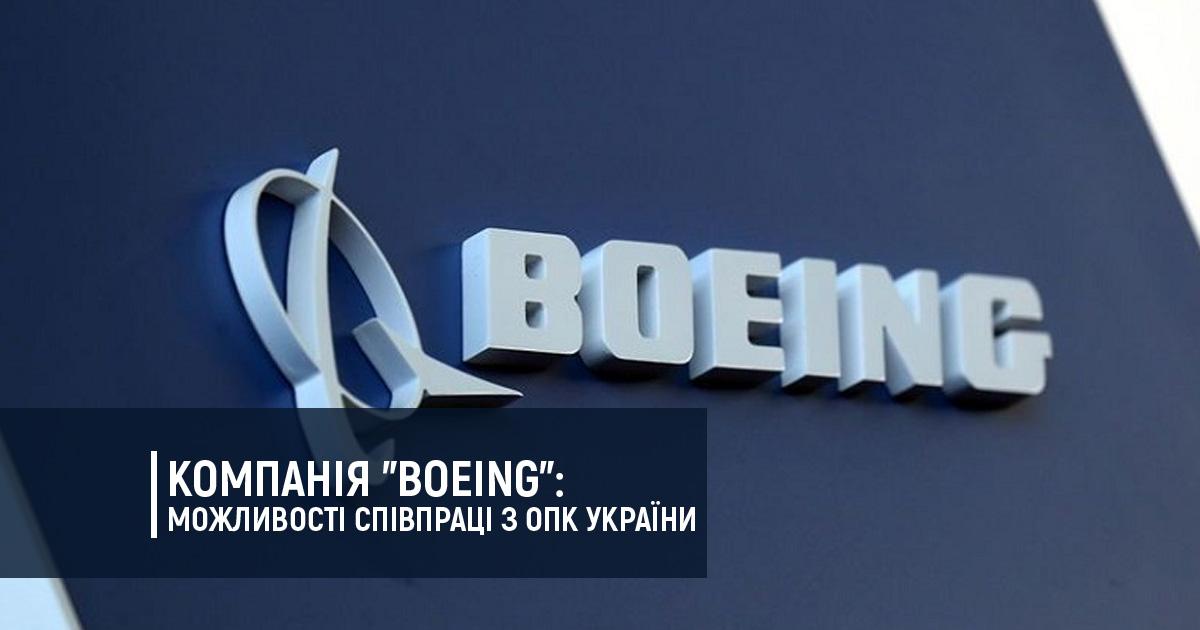 """Компанія """"Boeing"""": можливості співпраці з ОПК України"""