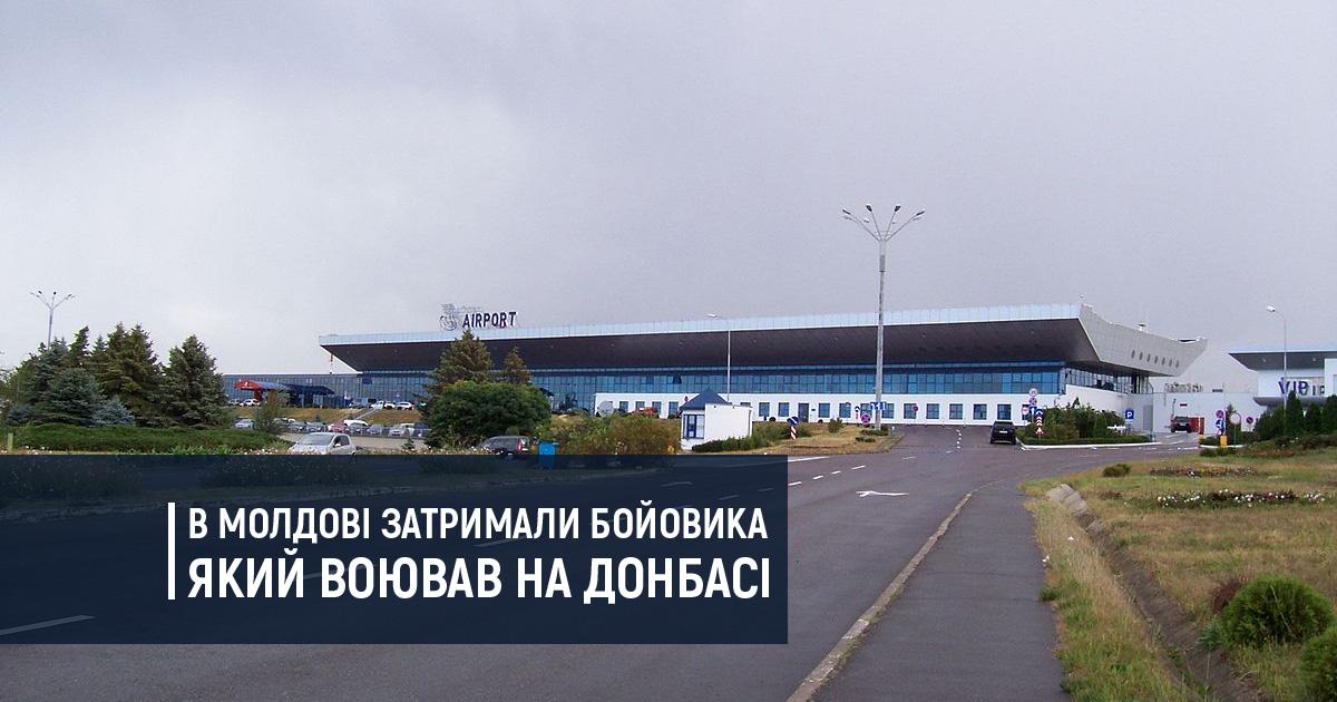 В Молдові затримали бойовика який воював на Донбасі