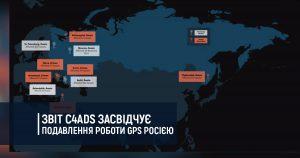 Звіт C4ADS засвідчує подавлення роботи системи навігації GPS Росією