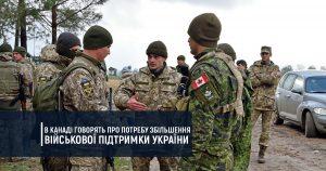 В Канаді говорять про потребу збільшення військової підтримки України