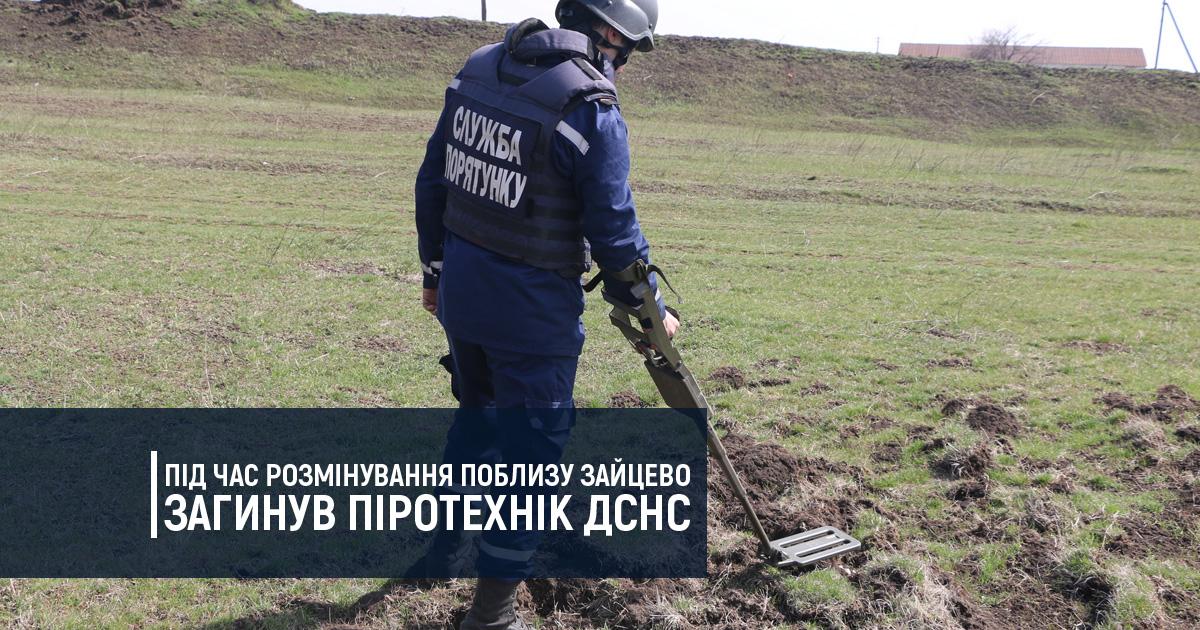 Під час розмінування поблизу Зайцево загинув піротехнік ДСНС