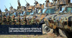 Північна Македонія готується до найбільших в історії навчань