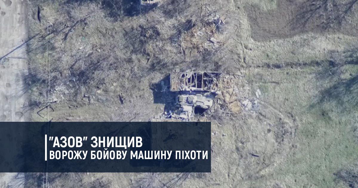 """""""Азов"""" знищив ворожу бойову машину піхоти"""